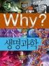 Why? 생명과학(초등과학학습만화 10)(양장본 HardCover)
