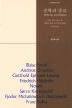 문학과 종교(현대의 지성 169)