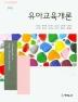 유아교육개론(4판)