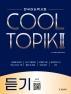 한국어능력시험 Cool Topik 2(쿨 토픽 2) 듣기