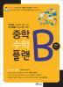 중학 수학 플랜B 중2-1