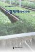 수경재배(양액재배)(농업기술길잡이 71)