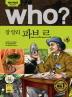 Who? 장 앙리 파브르(개정판)(세계 위인전 Who 20)(양장본 HardCover)