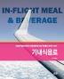 항공기내식음료