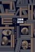 고통에 대하여: 1979 ~ 2020 살아있는 한국사
