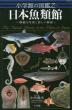 [해외]日本魚類館 精緻な寫眞と詳しい解說