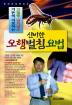 신비한 오행 벌침 요법(고질병, 난치병도 거뜬히 치료하는)(현대건강백과 3)(양장본 HardCover)