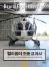 헬리콥터 조종 교과서(지적생활자를 위한 교과서 총서)