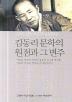 김동리 문학의 원점과 그 변주
