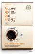 알고보면 재미있는 커피인문학(최우성의 커피 소통 1)