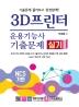 3D프린터운용기능사 실기 기출문제(2020)