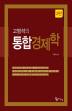 고범석의 통합경제학(2판)