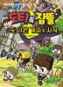 도티&잠뜰: 또 다른 게임의 시작(Sandbox Friends 코믹 시리즈 7)