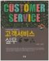 고객서비스 실무(3판)