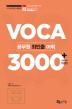 공무원 최빈출 어휘 VOCA 3000(2019) [2쇄]