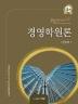 경영학 원론(4판)(양장본 HardCover)