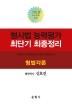 형사법 능력평가 최단기 최종정리-형법각론(2019)