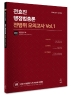 전효진 행정법총론 전범위 모의고사 Vol. 1(2020)