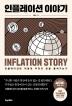인플레이션 이야기