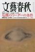 [보유]문예춘추 文藝春秋 2021.11