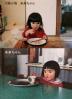 [보유]未來ちゃん (25쇄기념 미라이짱 노트 포함 특별판)