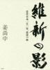 [보유]維新の影 近代日本一五Ο年,思索の旅