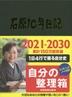 [해외]石原10年日記 ブラウン 2021-