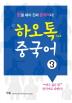 하오톡 중국어. 3(CD1장포함)