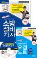 소방설비기사 필기(기계분야)(2017)(무료동영상이 있는)(개정증보판 20판)(CD1장포함)