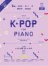 누구나 쉽게 치는 K-POP 시즌3(중급편)(Joy쌤의)