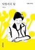 박완서의 말(경쾌한 에디션)