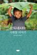 인도네시아 사람들 이야기