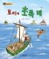 토미의 초록 배(상상수프 수학동화 27)(양장본 HardCover)