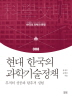 현대 한국의 과학기술정책(한국의 과학과 문명 8)(양장본 HardCover)