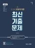 장정훈 경찰학개론 최신기출문제(2019)