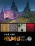 손맵을 이용한 게임배경 제작 테크닉 with 유니티