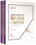 이병철 Compass 사회 최근 10년 단원별 기출문제집 세트(2019)(70판)(전2권)