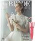 투브라이드 웨딩(to.Bride Wedding)(2020년 8월호)