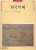 한국의 배(빛깔있는 책들 11)