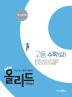 고등 수학(상)(2017)(New 올리드)