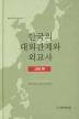 한국의 대외관계와 외교사(고려편)(동북아역사재단 연구총서 77)(양장본 HardCover)