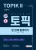 한국어능력시험 TOPIK 2(토픽 2) 한 번에 통과하기(2021)(8판)