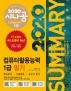 컴퓨터활용능력 1급 필기(2020)(시나공 Summary)