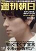[해외]週刊朝日 2021.01.22
