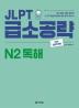 JLPT 급소공략 N2 독해(2판)