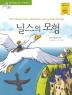 닐스의 모험(논술대비 초등학생을 위한 세계명작 115)