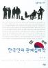 한국인의 관계심리학(살림지식총서 279)