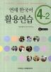 연세 한국어 활용연습 4-2(Workbook)(CD1장포함)