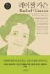레이첼 카슨(W 세상을 빛낸 위대한 여성 1)