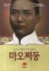 마오쩌둥(내셔널 지오그래픽 세계 위인전 8)(양장본 HardCover)